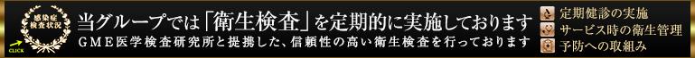 上野風俗|衛生検査