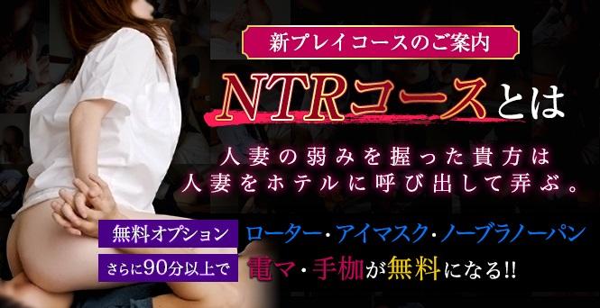 新イメージプレイコース『NTRコース~ね・と・ら・れ~』